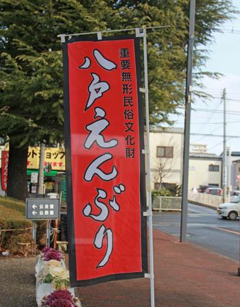 八戸えんぶり2015-1