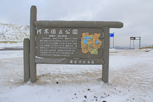 冬の屈斜路湖と美幌峠-1