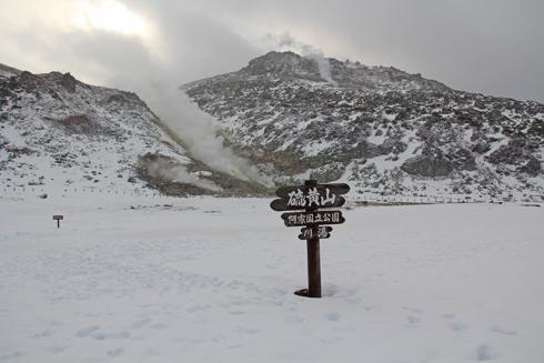 硫黄山と自然硫黄-1