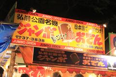 弘前城桜祭り2015夜桜-11