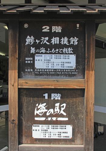 舞ノ海記念館-2