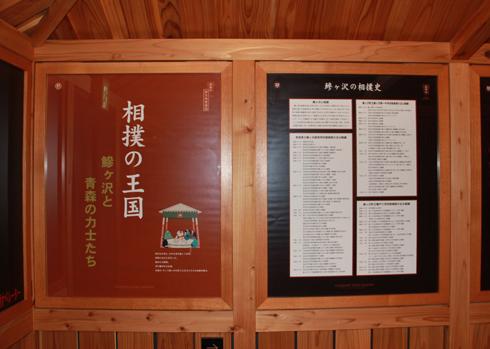 舞ノ海記念館-19