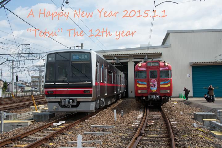 2015NengaTetsu.jpg