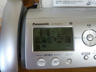 2015年7月電話文字化け