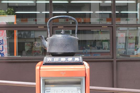 羽田郵便局
