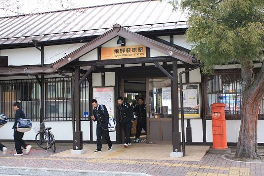 飛騨萩原駅