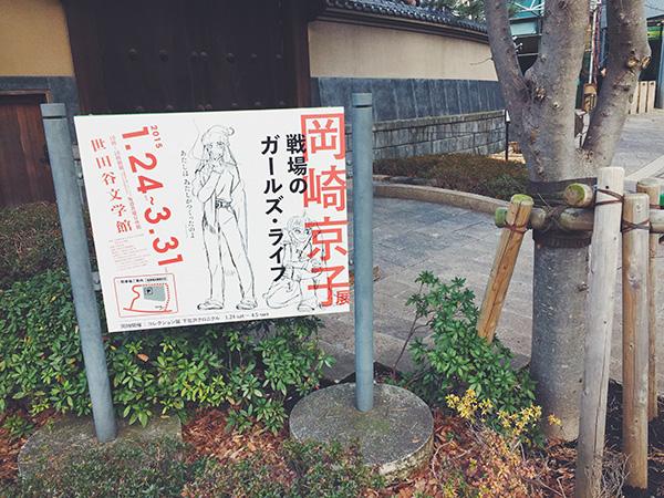 岡崎京子展02