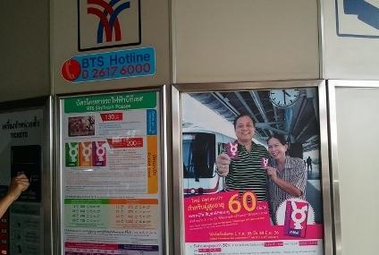 BTS駅でラビットカード使用画像