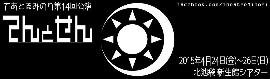 tensen_banner2