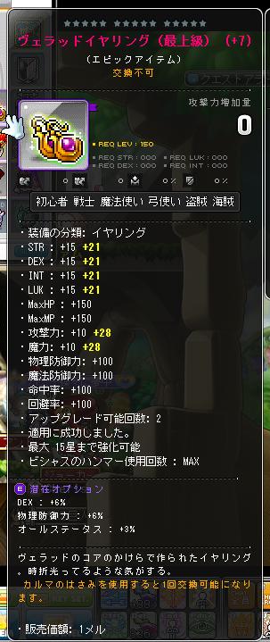 イヤリング(+7)