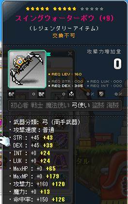 武器10☆