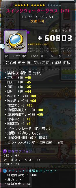 グラス10☆