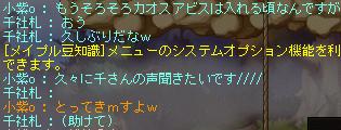 (助けて)