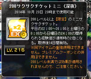 200サクチケ