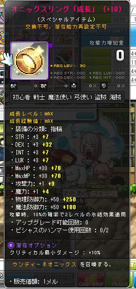 オニックスリング+10