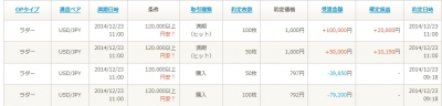Baidu IME_2014-12-23_11-0-28