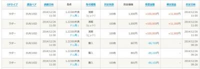 Baidu IME_2014-12-26_11-1-40