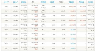 Baidu IME_2015-1-2_11-1-36