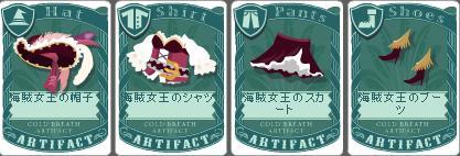 海賊女王シリーズ