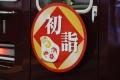 阪急電鉄-20141226