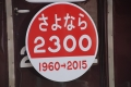 阪急電鉄-20150220-2