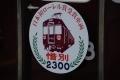 阪急電鉄-20150220-3