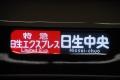 阪急電鉄-日生エクスプレス行先種別表示