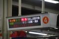 阪急電鉄-梅田駅