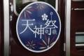 阪急電鉄-天神祭2015HM