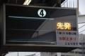 南海電鉄-20150509-2