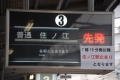 南海電鉄-20150509-3