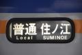 南海電鉄-20150509-4
