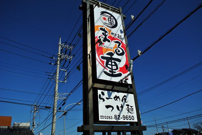柳麺 まる重@壬生町壬生甲 看板