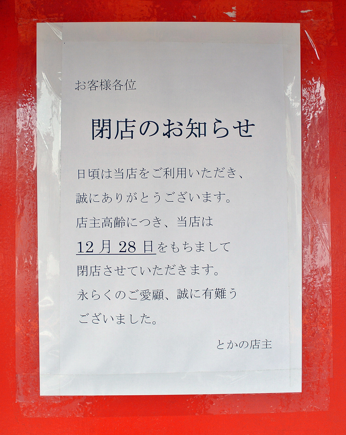 とかの@佐野市相生町 閉店のお知らせ