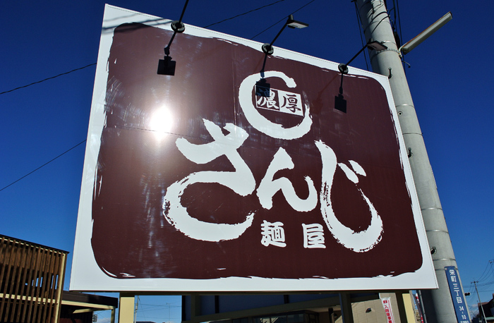麺屋さんじ@鹿沼市栄町 看板