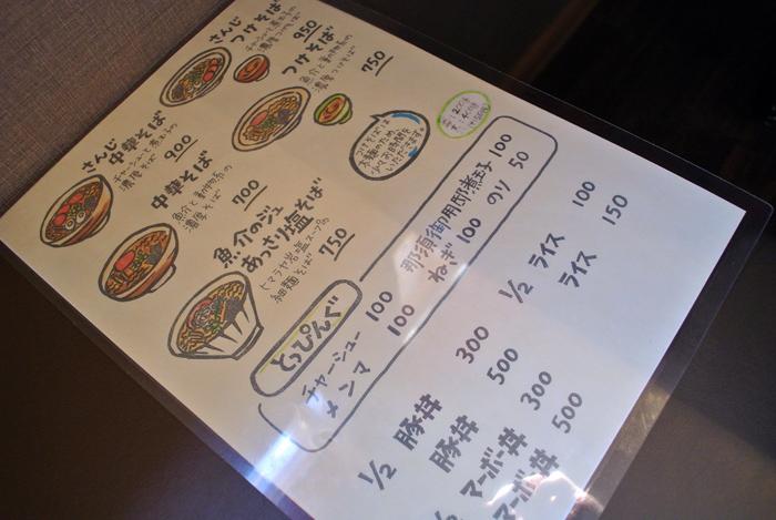 麺屋さんじ@鹿沼市栄町 メニュー