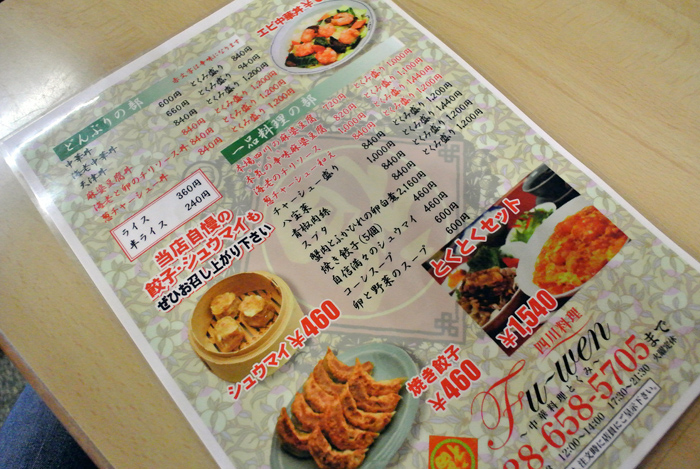 中華料理 とくみ@宇都宮市台新田 メニュー2