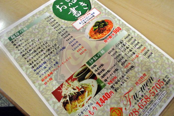 中華料理 とくみ@宇都宮市台新田 メニュー1