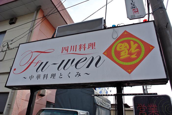 中華料理 とくみ@宇都宮市台新田 看板