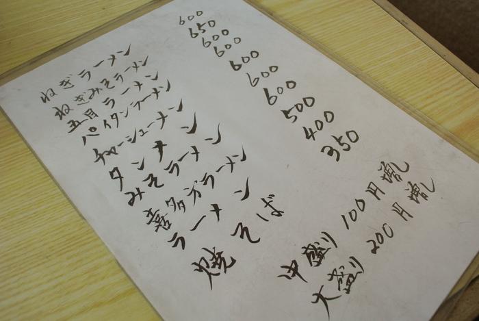 さかい食堂@上三川町上三川 メニュー1