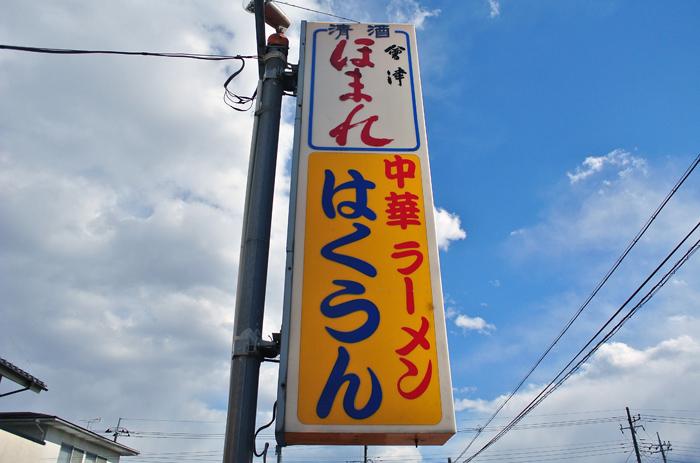 はくうん@下都賀郡壬生町 看板