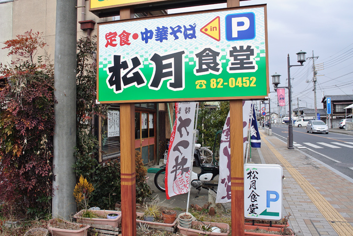 松月食堂@下都賀郡壬生町 看板