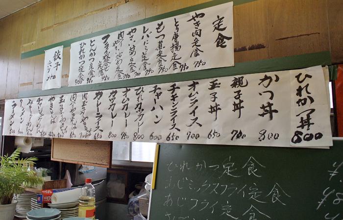松月食堂@下都賀郡壬生町 メニュー