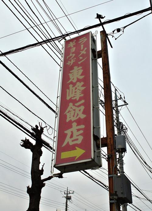 東峰飯店 2@宇都宮市陽東 看板