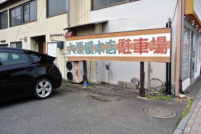 大栗屋@壬生町中央町 駐車場