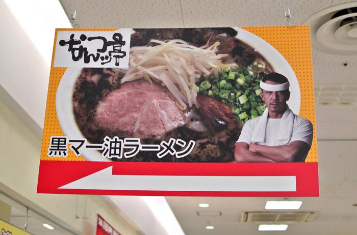なんつッ亭@FKDインターパーク店 催事場 看板2