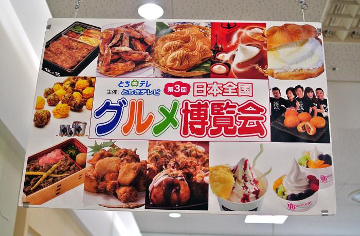 なんつッ亭@FKDインターパーク店 催事場 看板1