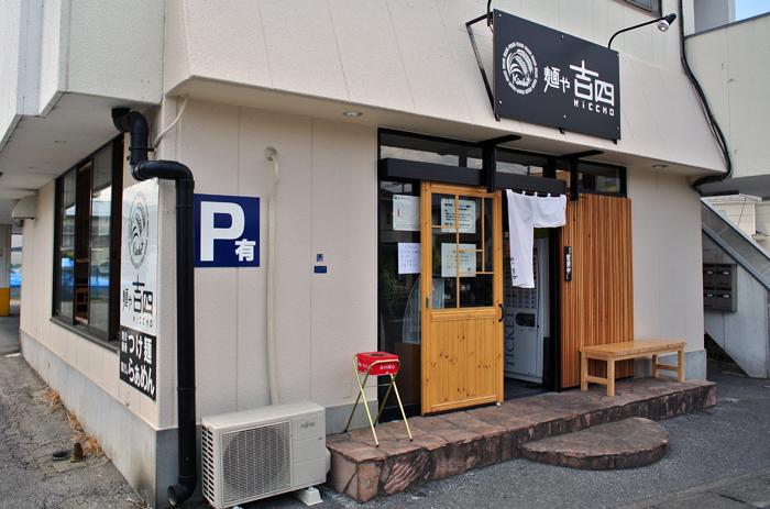 麺や 吉四(KICCHO) 2 @宇都宮市簗瀬 外観