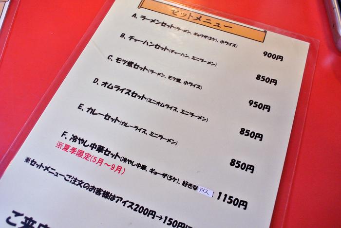 はやみ食堂@栃木市湊町 セットメニュー
