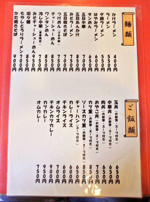 はやみ食堂@栃木市湊町 メニュー